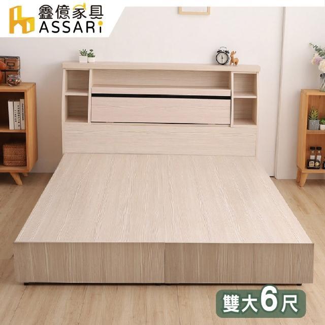 【ASSARI】本田房間組二件_床箱+6分床底(雙大6尺)
