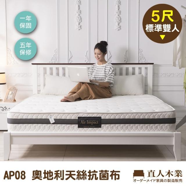 【日本直人木業】AIR床墊AP08 - 5尺雙人床墊(奧地利天絲抗菌布-抗菌透氣絲棉 -高回彈獨立筒-4D透氣網帶)