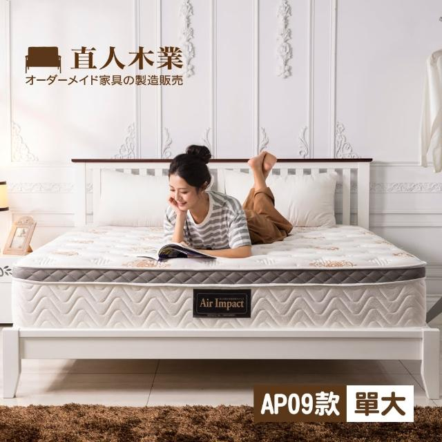 【日本直人木業】AIR床墊AP09-3.5尺單人床墊(柔軟透氣舒柔針織布-天然乳膠-高回彈袋裝獨立筒-4D網透氣邊帶)