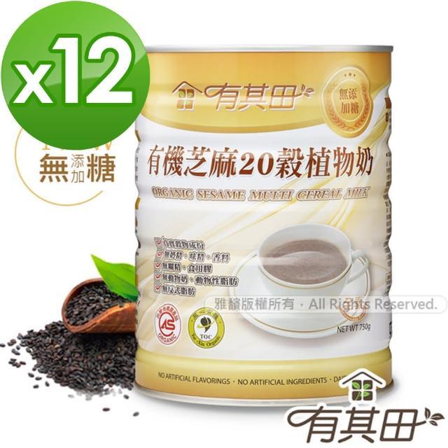 【有其田】有機芝麻多穀奶-無添加糖x12罐(750g/罐)