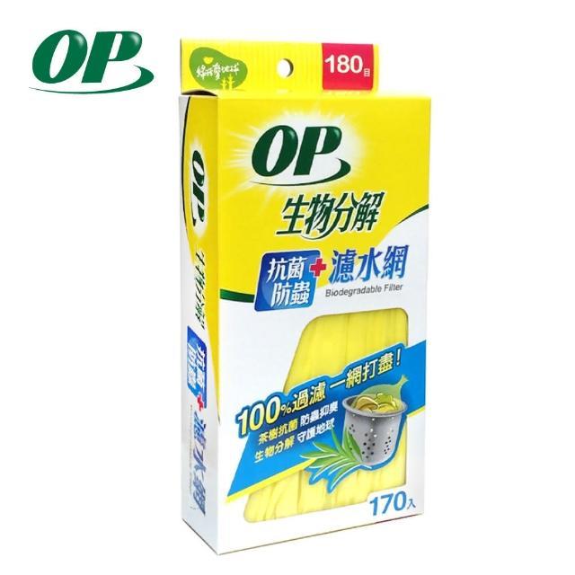 【OP】生物分解抗菌防蟲濾水網(170入)