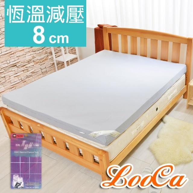 【送隨身毯x1】LooCa綠能護背8cm減壓床墊-加大6尺(搭贈台灣黑絲絨竹炭表布)