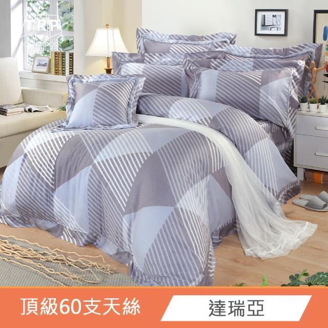 【FITNESS】天絲雙人七件式床罩組-待秋(頂級60S天絲)