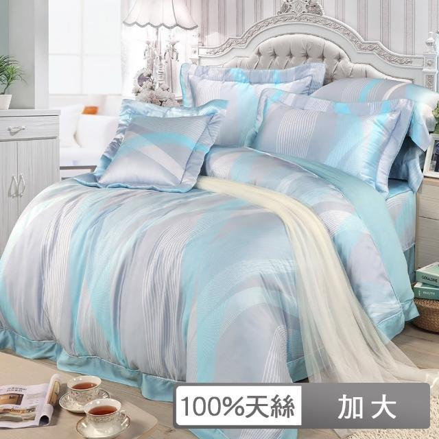 【FITNESS】天絲加大七件式床罩組-待秋(頂級60S天絲)