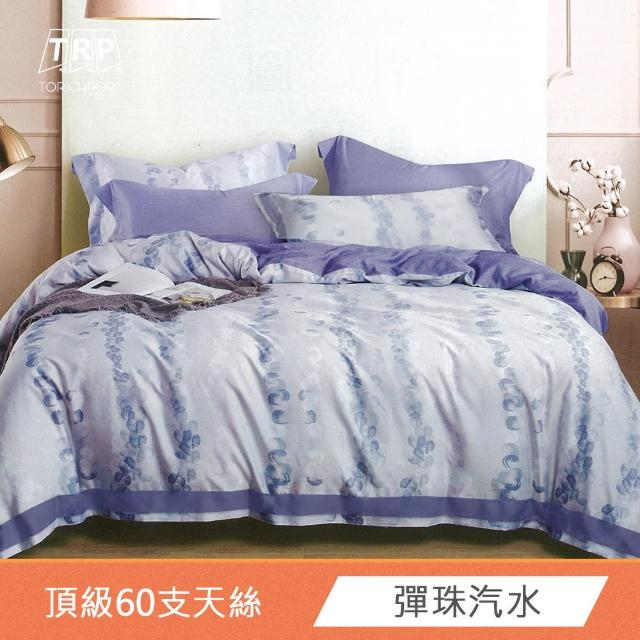 【FITNESS】天絲雙人七件式床罩組-沁藍(頂級60S天絲)