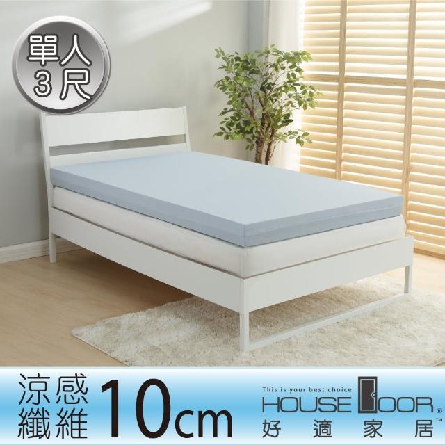 【House Door】記憶床墊 涼感纖維表布10cm厚竹炭全平面記憶床墊(單人3尺)
