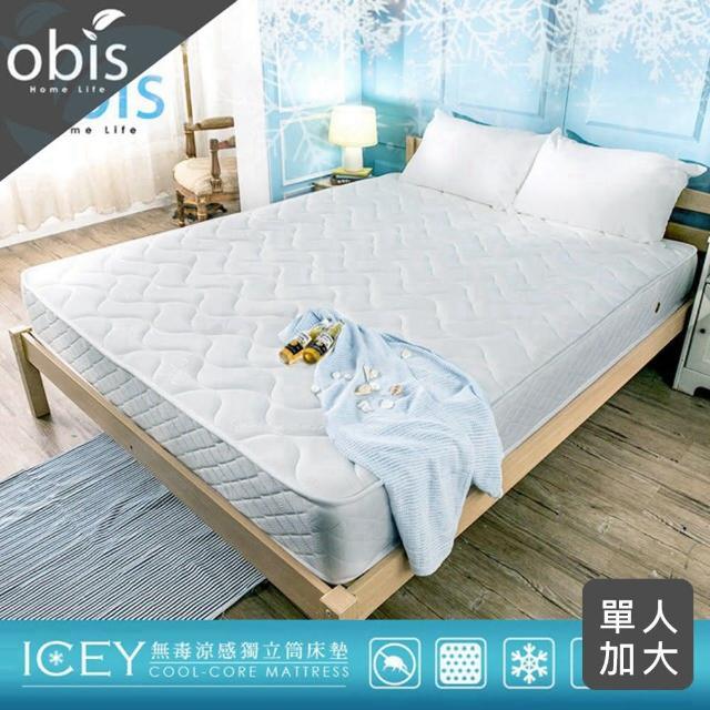 【obis】ICEY 涼感紗二線無毒乳膠蜂巢獨立筒床墊單人3.5-6.2尺 21cm(涼感紗-乳膠-蜂巢-無毒-獨立筒)