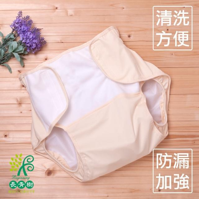 【長青樹Beginning】MIT成人環保水洗防漏尿褲 S(好用 推薦 防水 清洗容易 台灣製造)