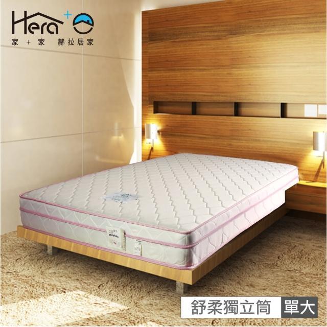 【HERA】Sarah軟硬適中三線獨立筒床墊單人3.5尺(單人3.5尺)