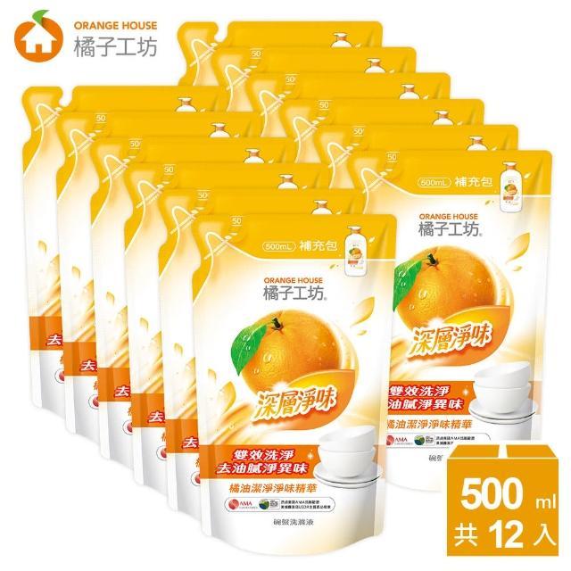 【橘子工坊】深層淨味碗盤洗滌液補充包(500ml -12包-箱)