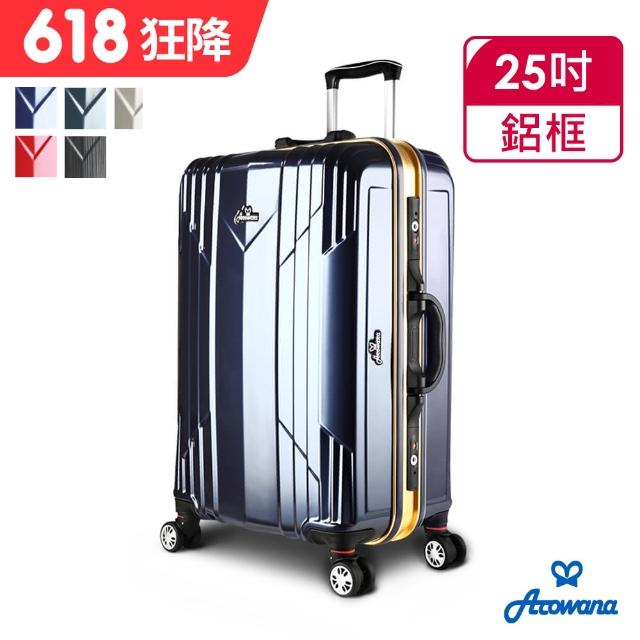 【Rowana】極光閃耀25吋PC鏡面鋁框旅行箱-行李箱(多色任選)