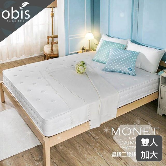 【obis】晶鑽系列_MONET二線蜂巢獨立筒無毒床墊雙人加大6-6.2尺 23cm(無毒-親膚-蜂巢-獨立筒)