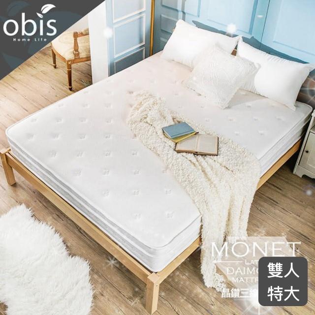 【obis】晶鑽系列_MONET三線乳膠獨立筒無毒床墊雙人特大6-7尺 25cm(無毒-親膚-乳膠-獨立筒)