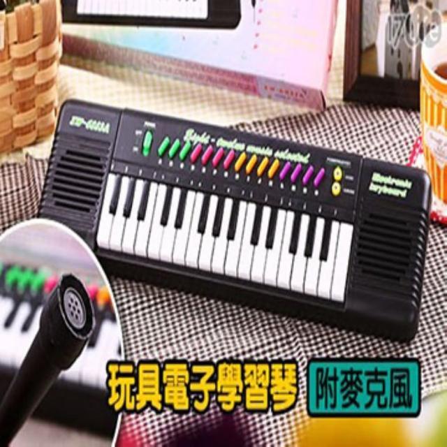 【玩具電子學習琴+麥克風】玩具電子學習琴+麥克風1入(電子琴)