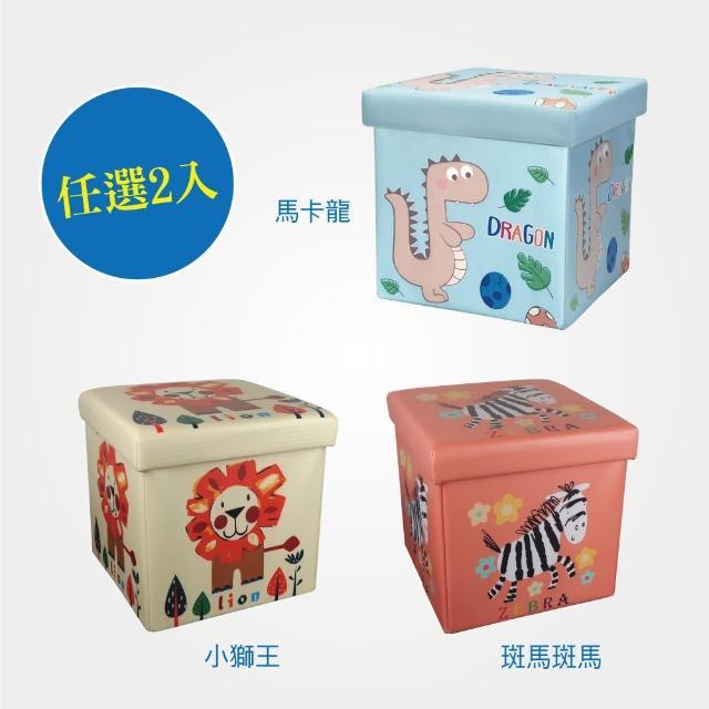 【舒福家居】收納箱-沙發凳-玩具箱-小獅王+斑馬-迷你款(耐汙、防水、好收納、可乘坐)