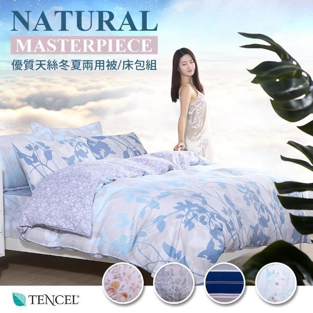 【18NINO81】優質品牌 天絲款兩用被床包組(雙人加大四件組 天絲床包)