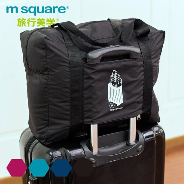 【m square】商旅系列Ⅱ尼龍折疊旅行購物袋M