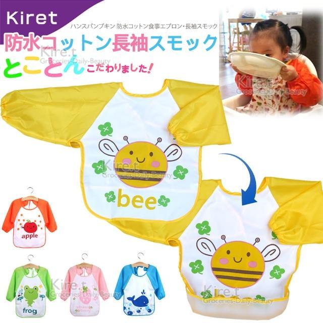 【kiret】長袖圍兜-兒童 兩用式 反摺款吃飯畫畫(防水圍兜 反穿衣 圍裙 防水 吃飯兜 吃飯衣)