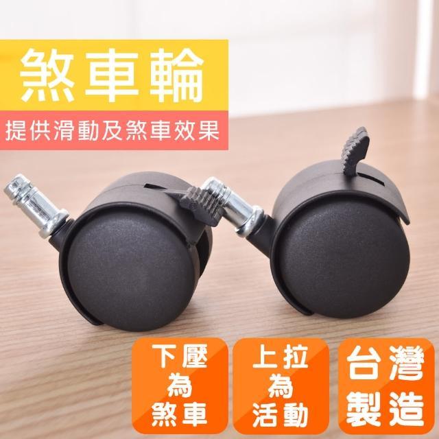 【凱堡】台製煞車活動輪 辦公椅-電腦椅專用(5入一組)