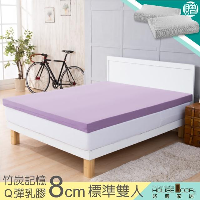【House Door】記憶床墊 吸濕排濕表布8公分厚乳膠+記憶雙面兩用床墊(雙人5尺)