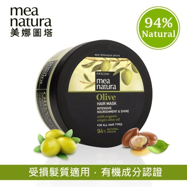 【美娜圖塔】橄欖豐盈髮膜(歐盟有機認證)