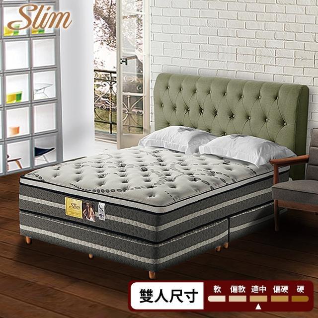 【SLIM 紓壓型】三線加高獨立筒床墊-雙人5尺(記憶膠-天絲棉-銀離子-針織布)