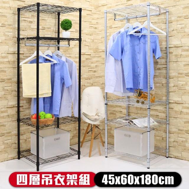 【居家cheaper】45X60X180CM四層吊衣架組-鎖管無布套(層架鐵架時尚黑)