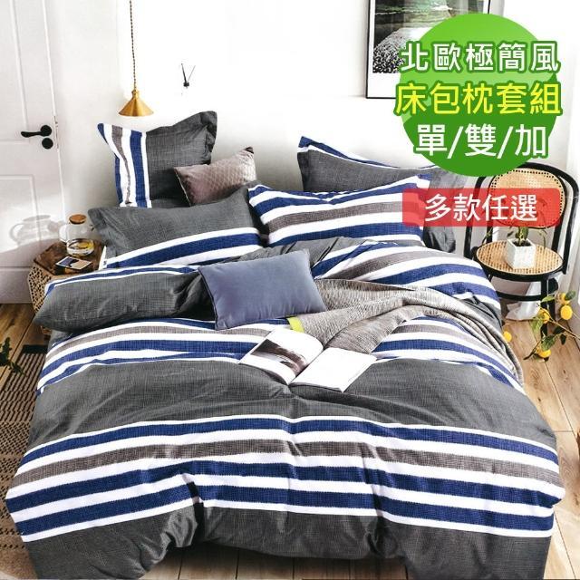 【北歐極簡風&童趣】單-雙-加大 床包枕套組