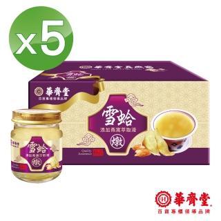 【華齊堂】燕窩雪蛤飲(5盒)
