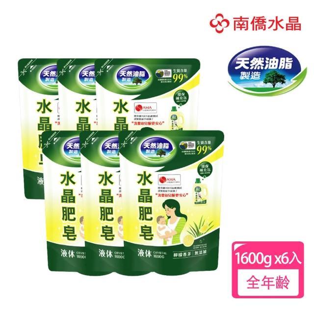 【南僑】水晶肥皂洗衣用液体補充包1600g x6包-箱-檸檬香茅(天然油脂製造)