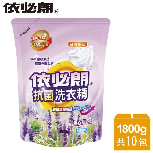 【依必朗】薰衣草抗菌洗衣精10件組(1800g-10包)