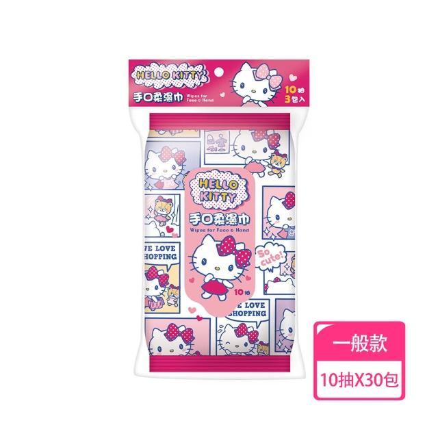 【Hello Kitty】凱蒂貓手口柔濕巾-濕紙巾隨手包 10 抽X30包 適用於手、口、臉