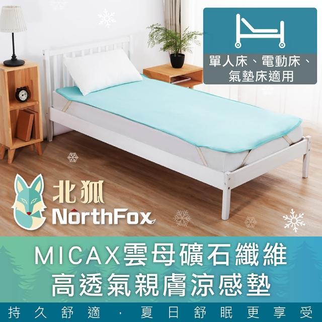 【NorthFox北狐】MICAX雲母礦石纖維高透氣親膚涼感墊(涼蓆 涼墊 單人床3x6尺 電動床 氣墊床適用)