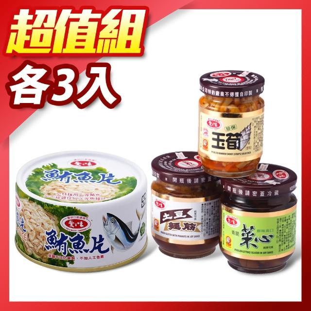 【愛之味】鮪魚片185g-3+青脆菜心180g-3+珍保玉筍120g-3+土豆麵筋170g-3