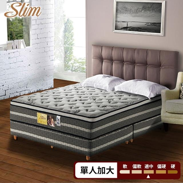 【SLIM 紓壓型】三線加高彈簧床墊-單人3.5尺(5cm乳膠-天絲棉-針織布)