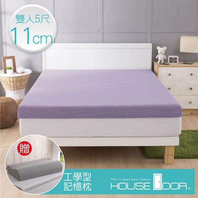 【House Door 好適家居】記憶床墊 吸濕排濕表布11公分厚 波浪型竹炭記憶床墊(雙人5尺)