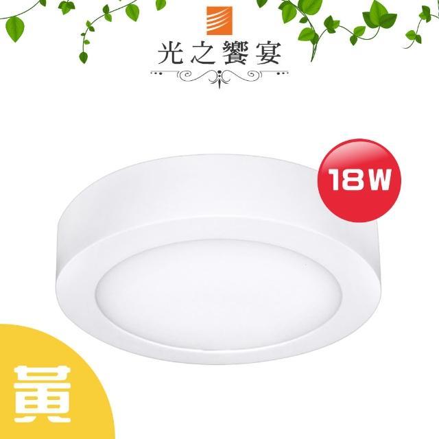 【光之饗宴】LED 18W 吸頂燈(黃光)