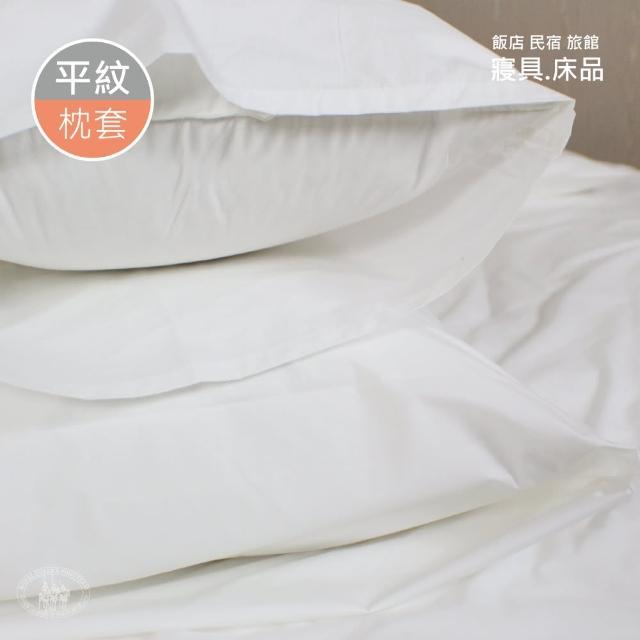 【R.Q.POLO】『旅行趣』五星級大飯店民宿 白色平紋 平口式枕套(1付)