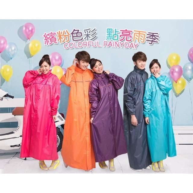 【飛銳 FairRain】馬卡龍時尚前開式雨衣(雨衣)
