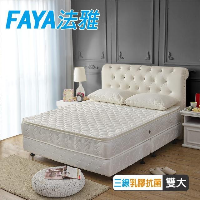 【FAYA法雅】正三線乳膠3M防潑水抗菌護邊蜂巢式獨立筒床墊(雙人加大6尺-抗菌乳膠護腰床)
