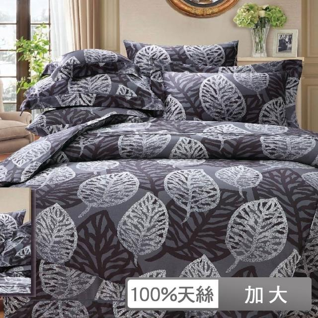 【貝兒居家寢飾生活館】裸睡系列60支天絲床罩七件組(加大雙人-艾琳娜-粉)
