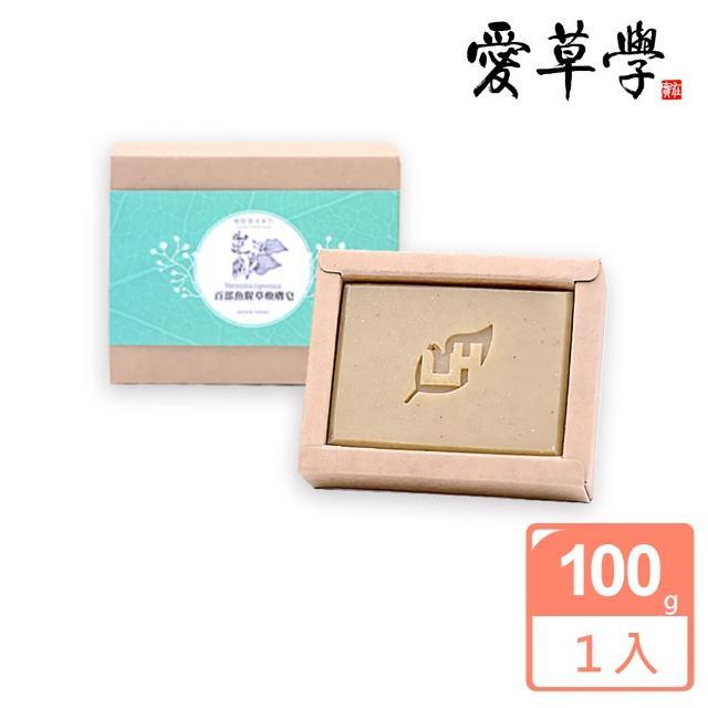 【愛草學】百部魚腥草煥膚皂(無添加防腐劑、人工色素、香精)