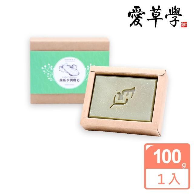 【愛草學】絲瓜水潤膚皂(無添加防腐劑、人工色素、香精)