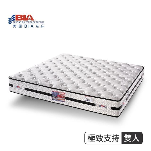 【BIA美國名床】極致支持 獨立筒床墊(5尺標準雙人)
