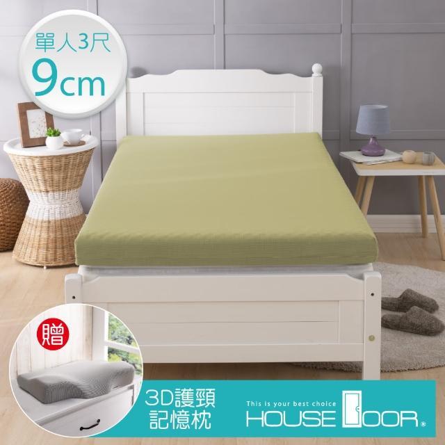 【House Door 好適家居】記憶床墊 吸濕排濕表布9公分厚 波浪型竹炭記憶床墊(單人3尺)