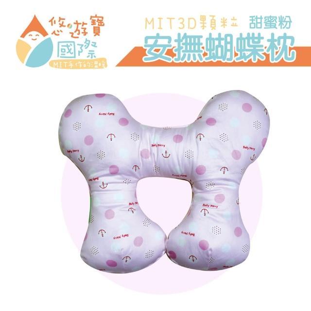 【悠遊寶國際】MIT 3D顆粒安撫蝴蝶枕(甜蜜粉)