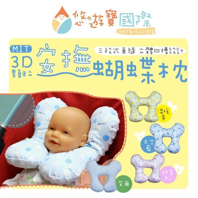 【悠遊寶國際】MIT 3D顆粒安撫蝴蝶枕(三色可選)