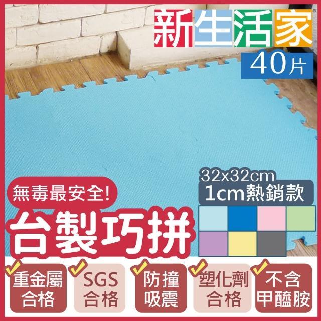 【新生活家】EVA素面巧拼地墊(淺藍色32x32x1cm40入)