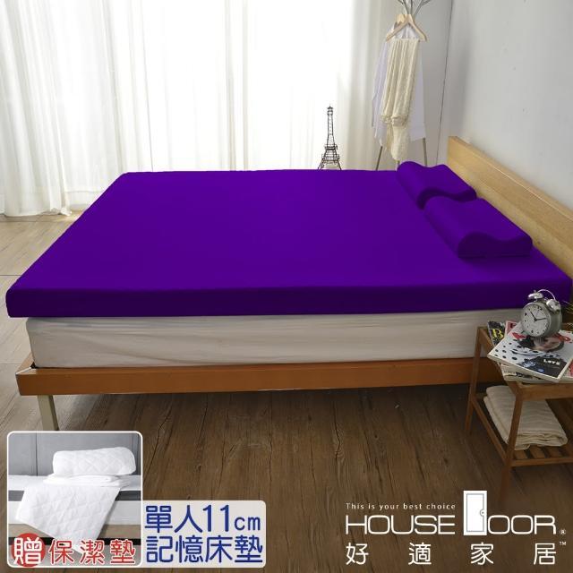 【House Door 好適家居】記憶床墊 日本大和抗菌表布11cm厚波浪式竹炭釋壓床墊-贈抗菌保潔墊(單人3尺)