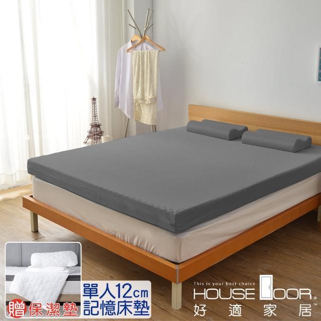【House Door 好適家居】記憶床墊 日本大和抗菌表布12cm厚波浪竹炭釋壓床墊-贈抗菌保潔墊(單人3尺)